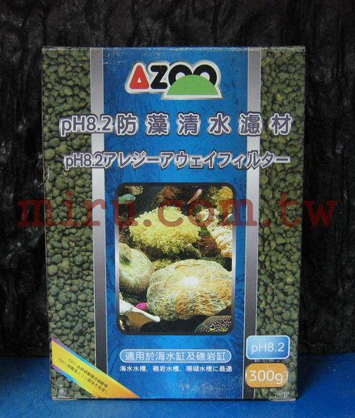 西高地水族坊AZOO最新上市pH8.2海水防藻清水濾材