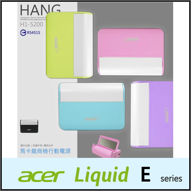 Hang H1-5200馬卡龍行動電源儀容鏡ACER Liquid E2 E3 E380 E600