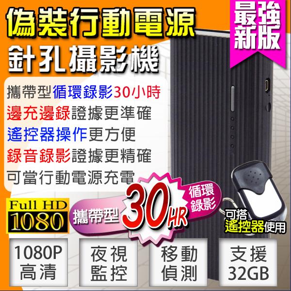 HD 1080P 6000mAh 攜帶型 行動電源針孔攝影機 密錄器 30小時 錄影器 蒐證 偵防 徵信 監視器