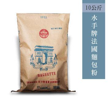 《聯華實業》水手牌法國麵包粉/10kg【歐式麵包專用麵粉】~ 有效期限至2017/09/30