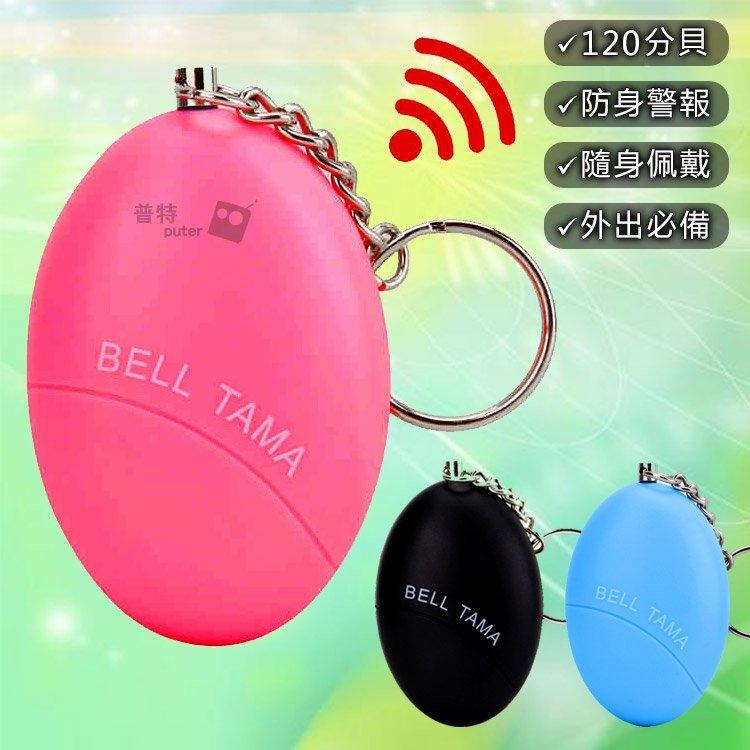 OD0118 120分貝女子防狼警報器個人防身報警器呼救器防狼器鑰匙扣婦女老人兒童