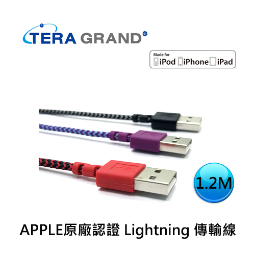 TERA 7X DURABLE Lightning原廠認證編織傳輸充電線APL-WI114