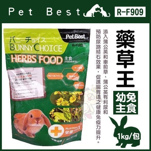 King Wang Pet Best藥草王-幼兔主食1kg R-F909