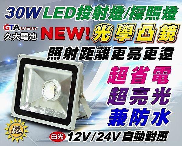 ✚久大電池❚ 自動電壓對應 直流 DC 12V / 24V 30W LED 大功率投射燈 探照燈 (光學凸鏡-魚眼燈)