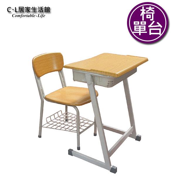 C L居家生活館Y197-11上課椅置物網黑腳補習椅會議椅