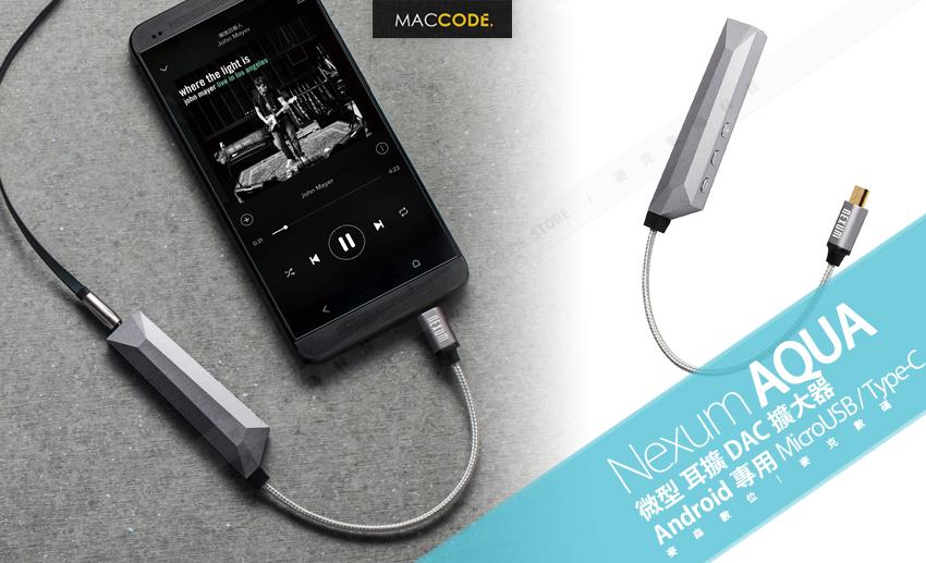 Nexum AQUA 微型 耳擴 DAC 擴大器 Android 專用 Type-C / Micro USB 介面
