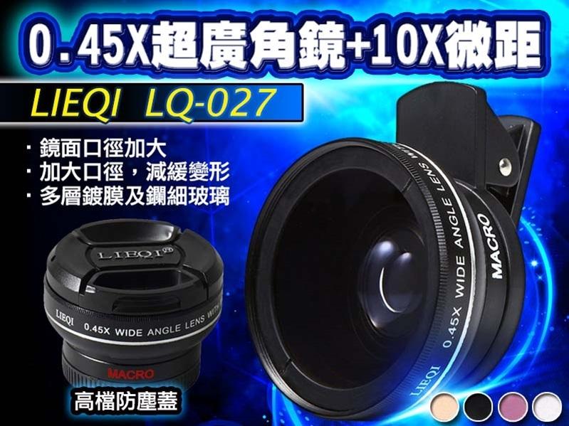 LIEQI LQ-027 0.45X 廣角 10X微距 專業級自拍鏡頭 無暗角 新款獵奇 0.45x廣角