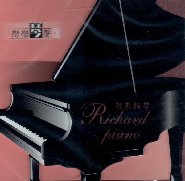 理查鋼琴3戀戀琴聲CD音樂影片購