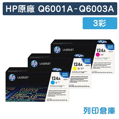 原廠碳粉匣 HP 3彩優惠組 Q6001A/Q6002A/Q6003A/124A /適用 HP Color Laser Jet 1600/2600n/2605dtn/CM1015mfp/CM1017mfp