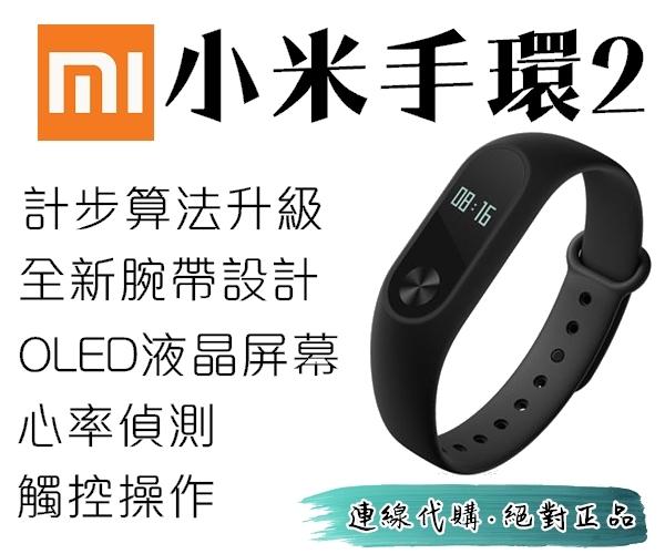 coni shop小米手環2運動手錶步數心率檢測光感版智能手環OLED液晶熒幕計步器手錶防水