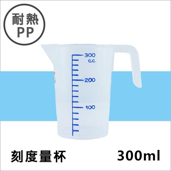 耐熱PP刻度帶把量杯300ML塑膠量杯帶手把實驗室餐廳廚房專用溶劑量杯調漆杯