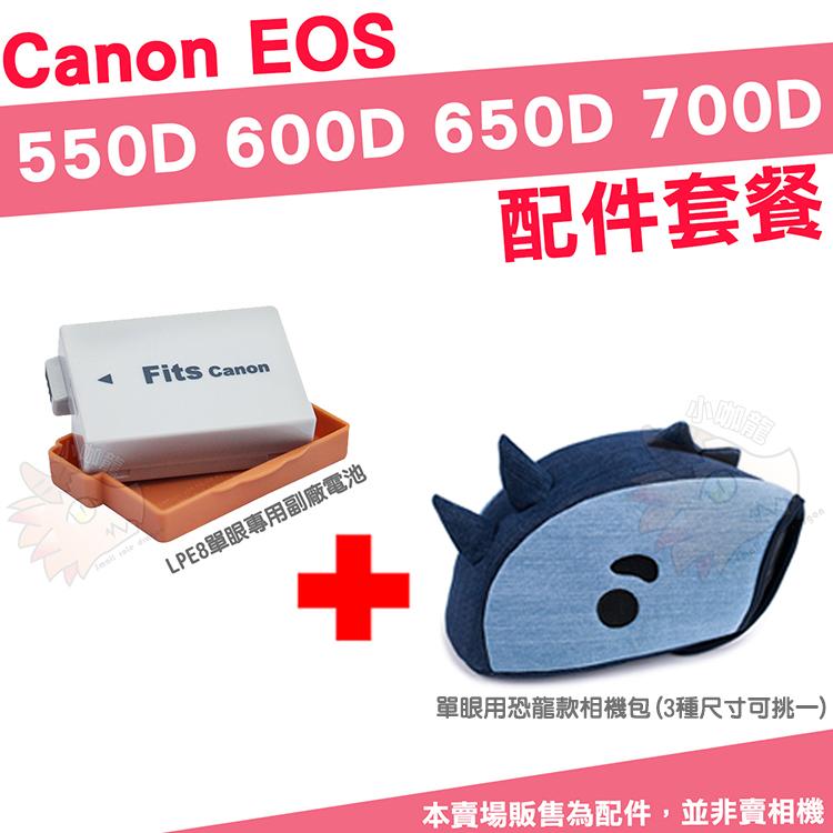【小咖龍】 Canon 配件套餐 EOS 550D 600D 650D 700D 相機包 LPE8 電池 鋰電池 恐龍內膽包 防撞包