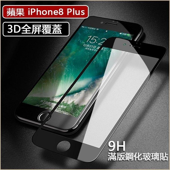 3D全屏鋼化膜 蘋果 iPhone 8 Plus 鋼化玻璃膜 iPhone 8 超強防護 9H防爆強化玻璃 螢幕貼膜 滿版