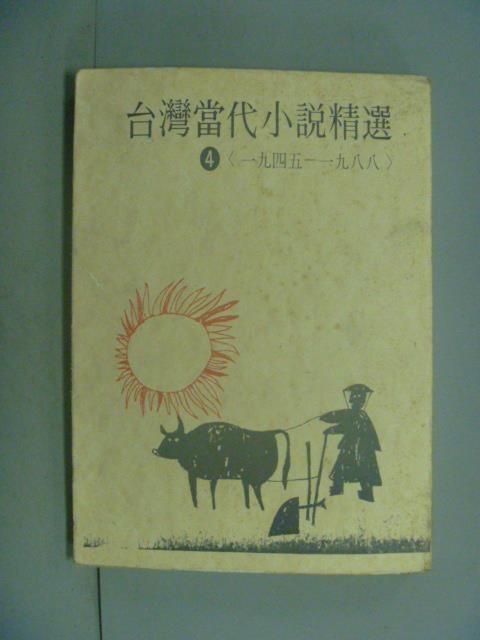【書寶二手書T1/一般小說_LEC】台灣當代小說精選4_鄭清文