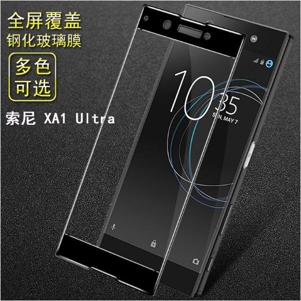 全屏鋼化膜SONY Xperia XA1 Ultra鋼化玻璃貼滿版玻璃貼索尼XA1強化玻璃膜螢幕保護貼