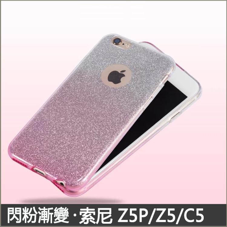 【買二送一】閃粉漸變 漸層 索尼 Z5 Premium Z5 C5 Z5  M4 M5 手機殼 防摔軟殼 手機套 保護套