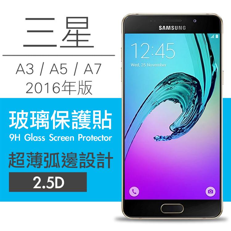 00347 Samsung Galaxy A3 A5 A7 2016年版9H鋼化玻璃保護貼弧邊透明設計0.26mm 2.5D