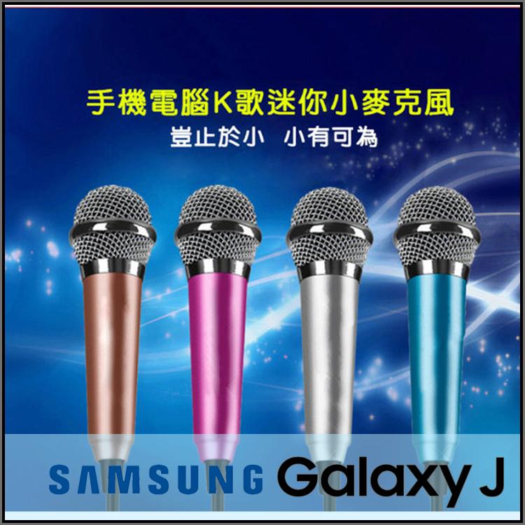 ◆迷你麥克風 K歌神器/RC語音/聊天/唱歌/SAMSUNG GALAXY J SC02F N075T/J2/J3/J5/J7