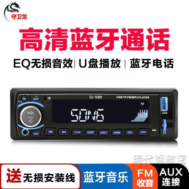 車載播放器12V24V通用貨車載MP3藍牙播放器汽車音響插卡機收音機代CD主機DVD時代旗艦店tw