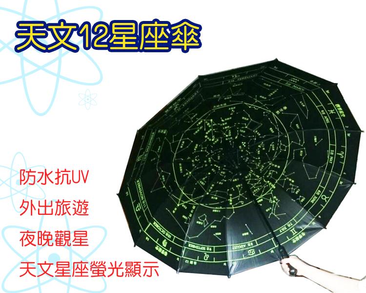 防水抗UV天文螢光12星座直傘 戶外當星座盤觀星教學 天體辨識 北極星四季黃道星空星群