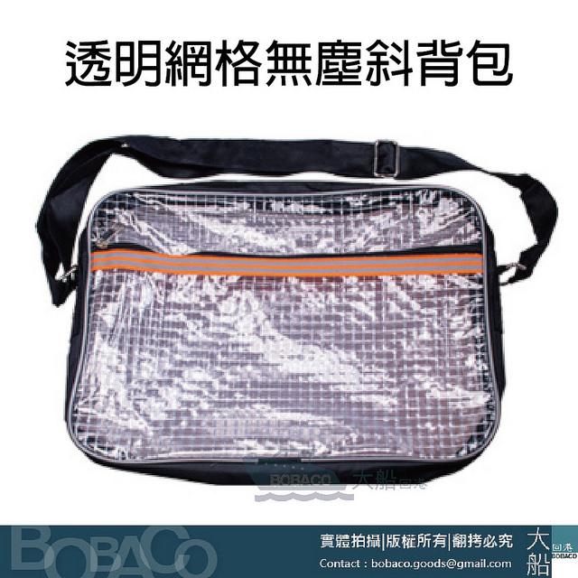 【反光條透明網格斜背包-大】黑色 無塵包高科技產業 斜背包 側背包 工具包 工作包 無塵室包