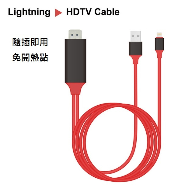 生活家購物網新款蘋果iPhone5 6 6S 7轉HDMI手機轉電視高清傳輸線1080P隨插即用無需熱點