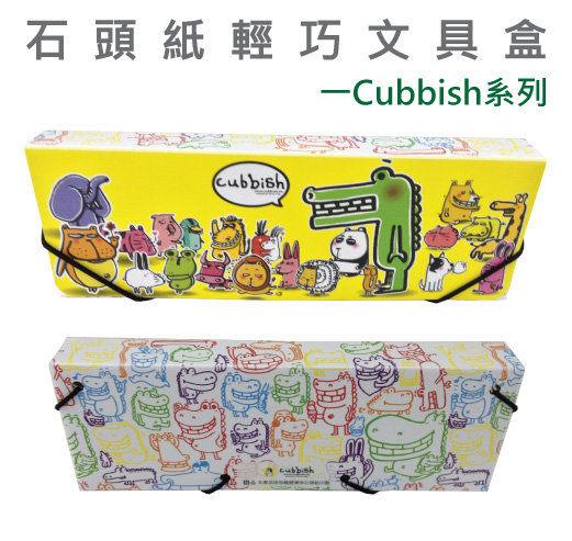 Cubbish-石頭紙輕巧文具鉛筆盒/個 CB075
