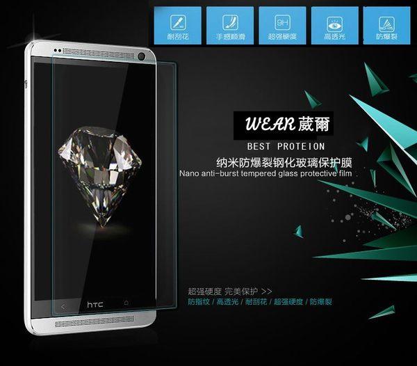 葳爾Wear HTC One Max T6 803S 9H奈米鋼化玻璃膜奈米鋼化玻璃保護貼盒裝公司貨