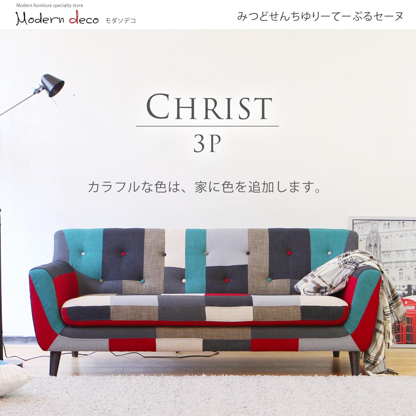 【日本品牌MODERN DECO】克里斯藍色拼布三人沙發/H&D東稻家居