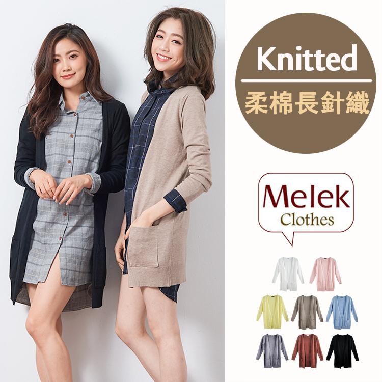 Melek外套類共8色現貨B12160423-0201~08女外罩衫柔棉長版柔棉罩衫針織外套