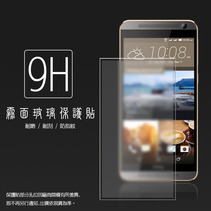 霧面鋼化玻璃保護貼HTC One E9 dual sim E9 Plus One E9抗眩護眼凝水疏油手感滑順防指紋