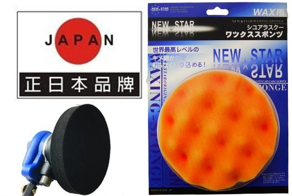 吉特汽車百貨日本進口N-STAR 6吋氣動式打蠟海綿波浪型附母魔鬼氈不傷車身