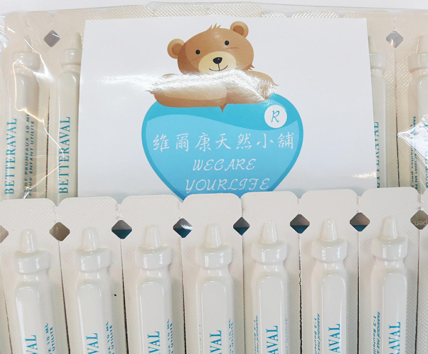 維爾康天然小舖法國黑棗精三次萃取藍字10入包買1包送1包10組再送1組