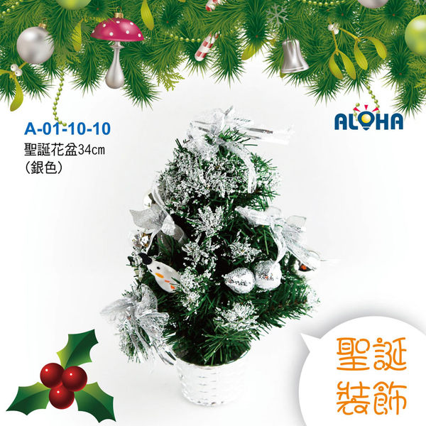 聖誕盆栽櫥窗佈置聖誕樹聖誕花盆34cm銀色A-01-10-10
