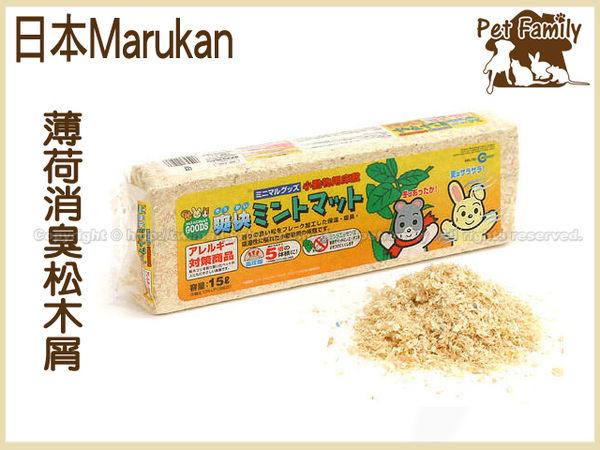 寵物家族-日本Marukan-薄荷消臭松木屑15L MR-752