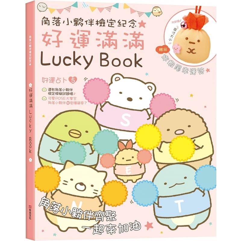 角落小夥伴檢定紀念好運滿滿Lucky Book:贈品炸蝦尾幸運符(角落生物)(絕版售完為止)