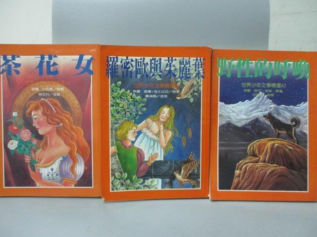 【書寶二手書T8/兒童文學_MRW】茶花女_羅密歐與茱麗葉_野性的呼喚_共3本合售