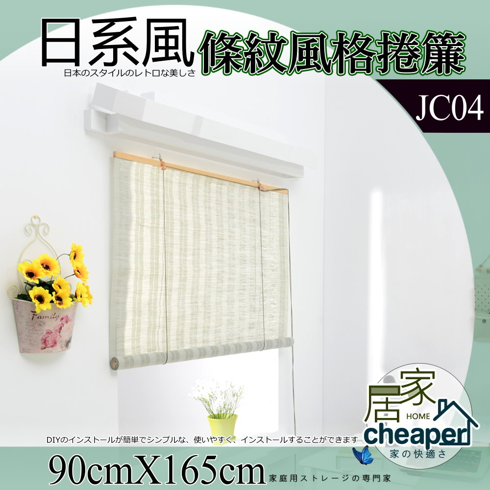 居家cheaper JC04日本風條紋格捲簾90*165CM遮光布窗紗捲簾百頁羅馬拉門兩色可挑選