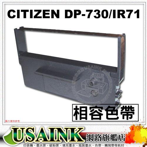 USAINK☆CITIZEN DP-730/IR71/IR-71P 相容性色帶  WINPOS WP-200/WP-520/WP-530/PARTNER 拍檔 TP-6688/OMRON RS 8600/WP-560