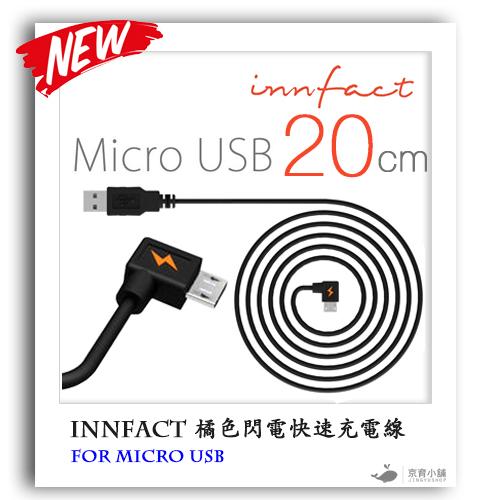 innfact 橘色閃電 Micro USB 快速充電線 傳輸線 L-type 20cm Samsung HTC ASUS LG HUAWEI 三星