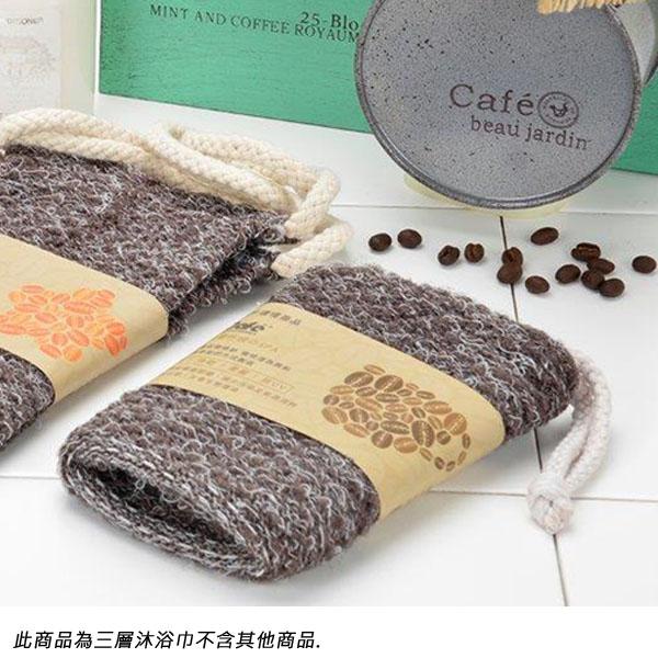 Keytoss S.Cafe環保咖啡紗-三層沐浴澡巾RE9905