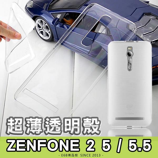 E68精品館華碩ZENFONE 2 5吋ZE500 5.5吋ZE550超薄透明殼保護套矽膠套手機殼果凍矽膠套軟殼