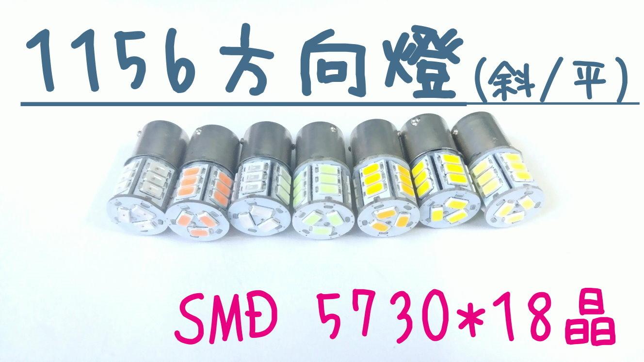 「炫光LED」1156-5730-18晶  平角 正角 方向燈 單芯燈泡   尾燈 定位燈 車燈 小燈 煞車燈 汽機車LED燈泡