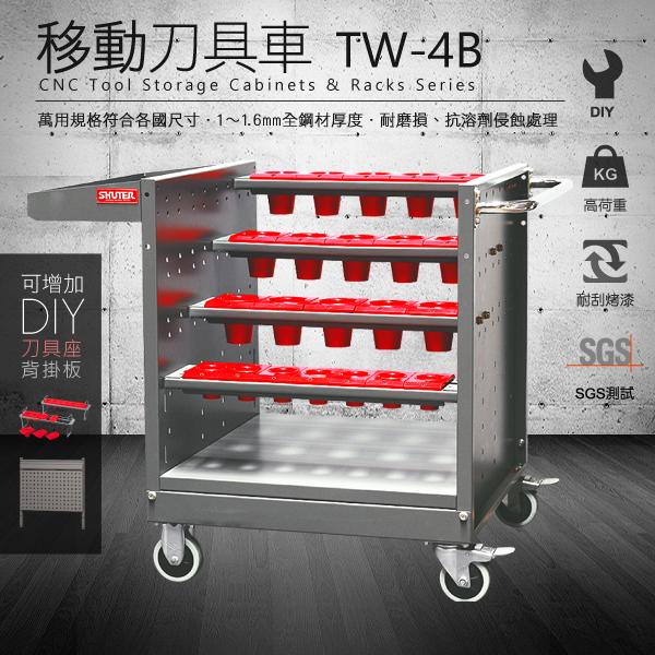 【工廠收納】專業型刀具車 TW-4B 刀具座28格 1置物抽屜/電動工具/空油壓器材/焊接器材/工安器材