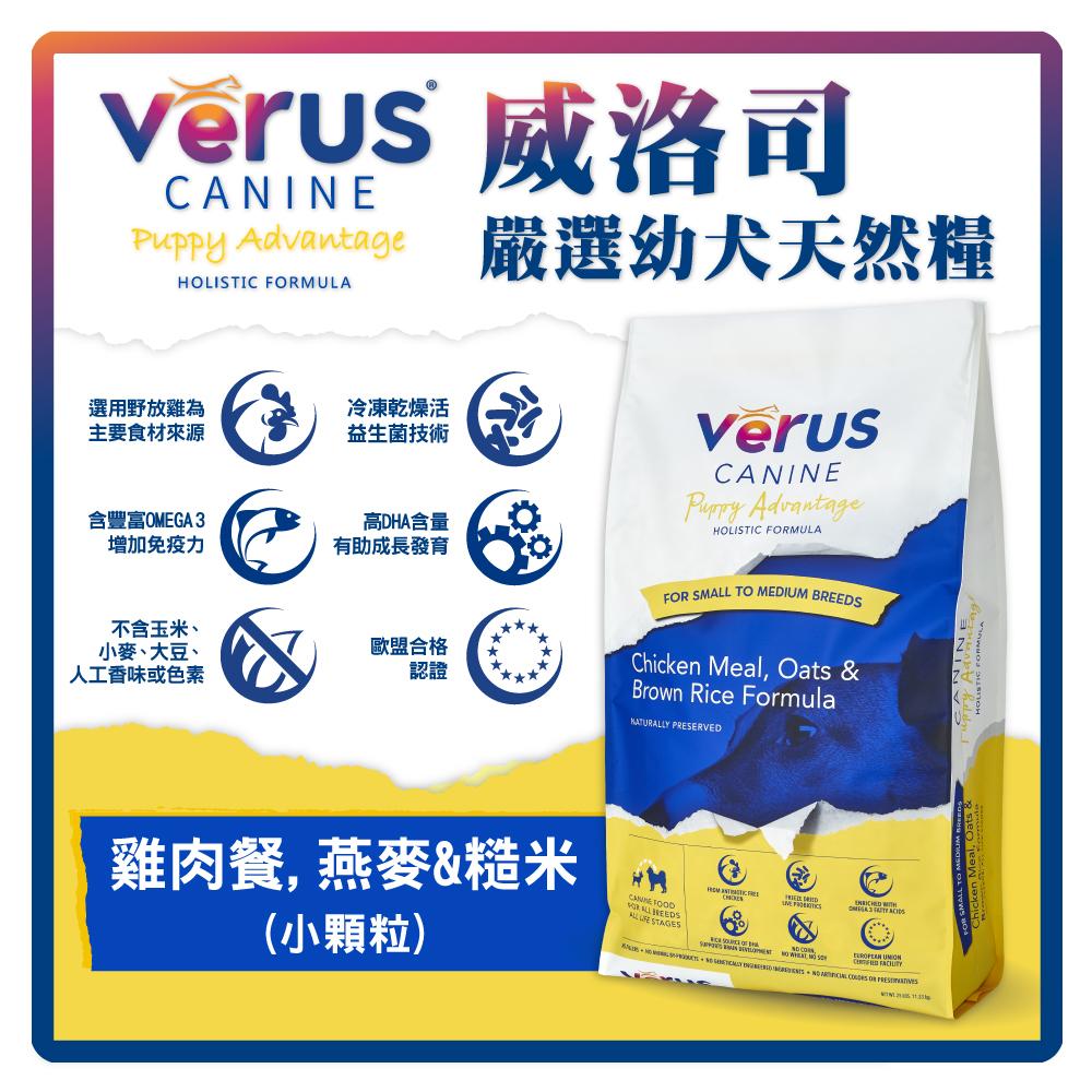VeRUS威洛司 嚴選幼犬天然糧-雞肉餐.燕麥&糙米-小顆粒24LB(4LB*6包)  (A001B22-22)