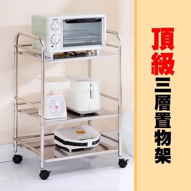 莫菲思家可全不鏽鋼多功能三層微波爐架烤箱架附輪