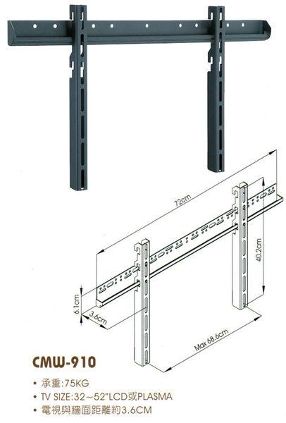 液晶電視壁掛架32-52吋CMW-910 LED電視壁掛吊架LCD液晶電漿天吊型吊架