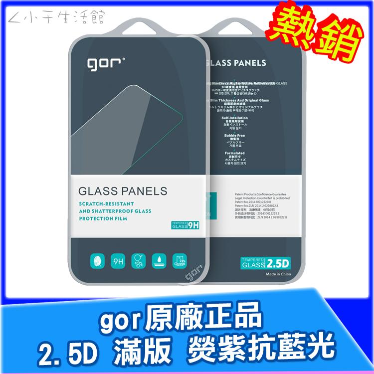 gor 2.5D滿版-抗藍光-送背貼鏡頭貼iPhone 6 6s 7 Plus玻璃保護貼保護膜i6 i7 4.7吋