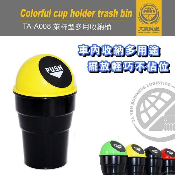超值精選茶杯型彈蓋萬用收納垃圾桶車用環保垃圾盒汽車垃圾箱收納桶DouMyGo汽車百貨