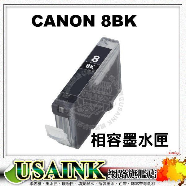 促銷CANON CLI-8BK 8BK黑色相容墨水匣含晶片ip4200 ip4300 ip4500 ip5200 ip5200R ip6600d ix4000